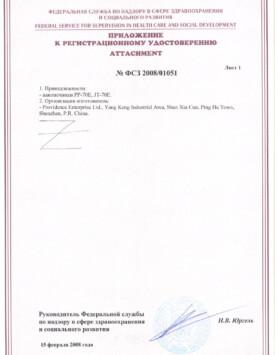 Приложение к сертификату WP70