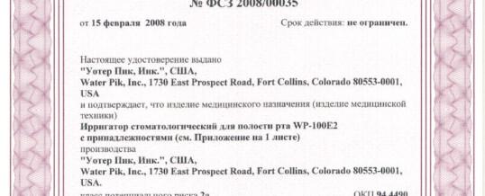 Сертификат WP100Ultra