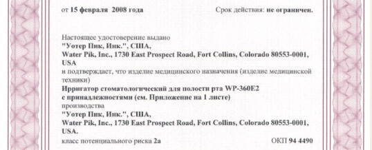 Сертификат WP360