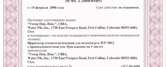 Сертификат WP70